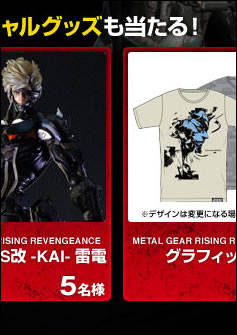 Concours Metal Gear Rising revengeance
