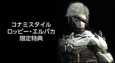 Metal Gear Rising Revengeance : les collectors en photos
