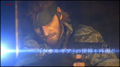 Nouvelle vidéo de la version Pachinko de Metal Gear Solid 3
