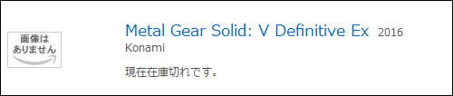 Metal Gear Solid: V Definitive Ex listé sur Amazon Japon