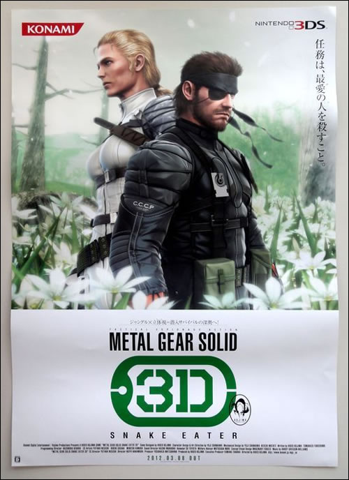 Affiche publicitaire Metal Gear Solid Snake Eater 3D