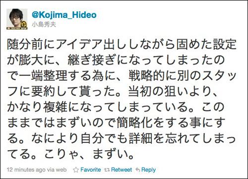 Kojima Productions les idées plein la tête
