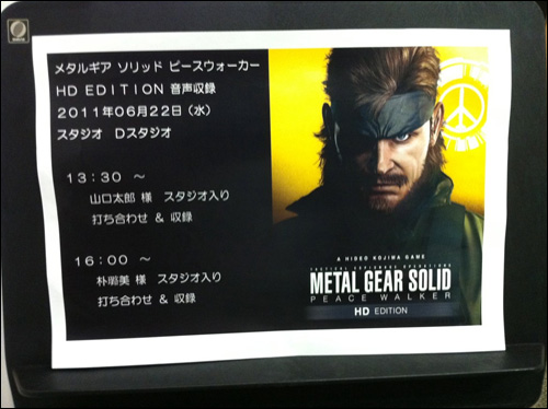 Enregistrement Metal Gear Solid Peace Walker