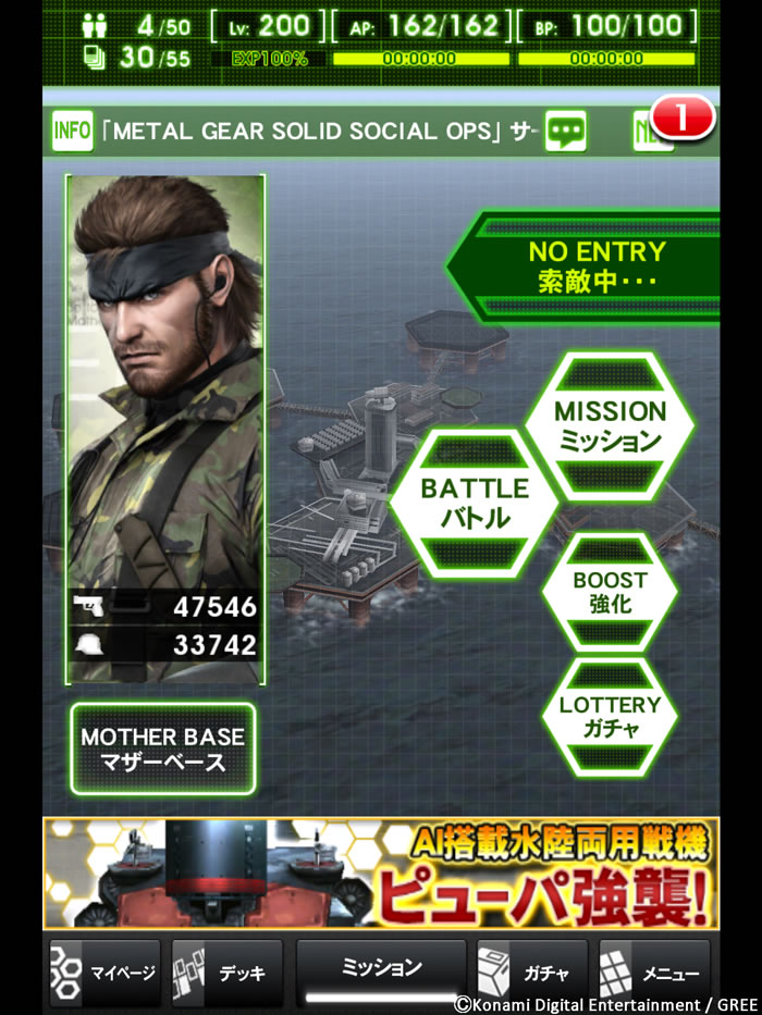 Images de Metal Gear Solid Social Ops